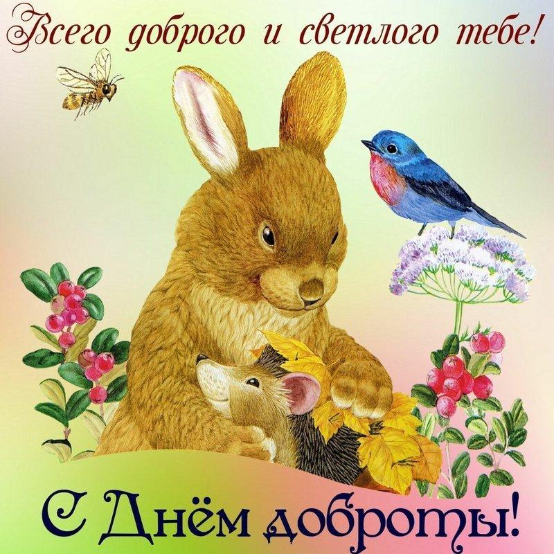 Поздравительная открытка ко дню доброты
