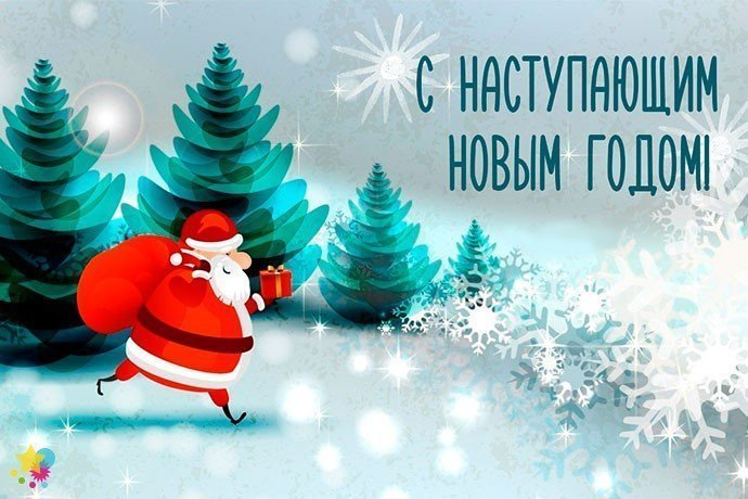 Поздравительная открытка с Новым годом
