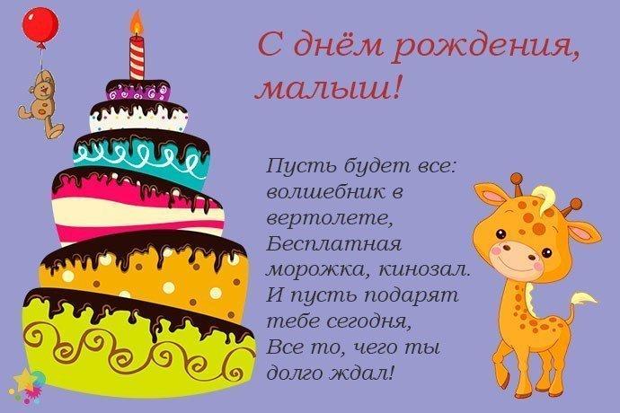 Поздравление крестника с днем рождения