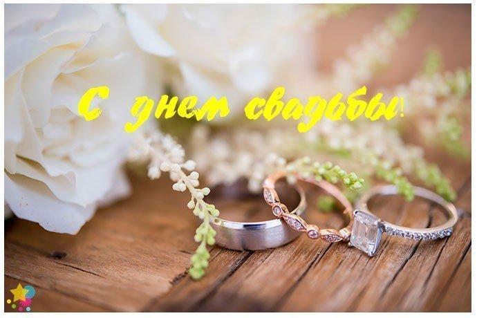 Поздравительная открытка с днем свадьбы