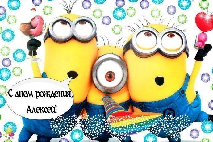 Открытка с днем рождения Алексей