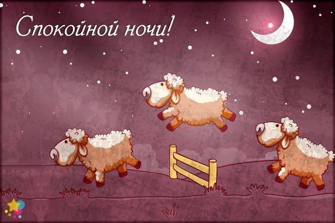 Милая открытка с пожеланием спокойной ночи
