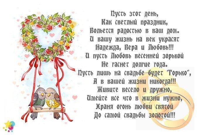 Поздравительные стихи с днем свадьбы