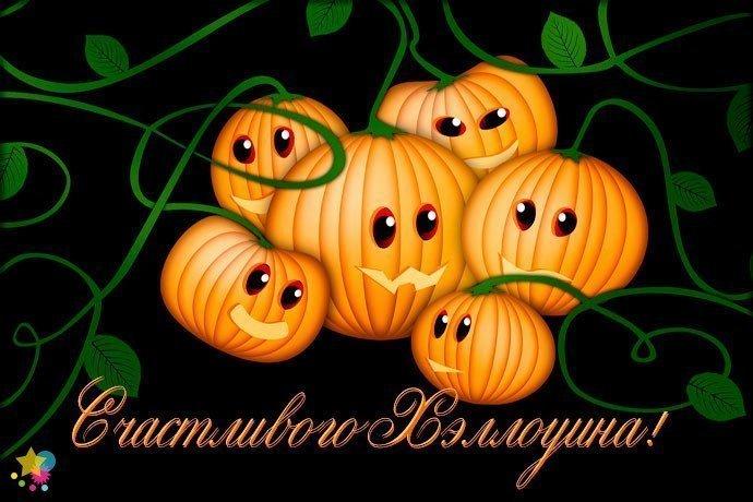 Красивая открытка пожелание счастливого Хэллоуина