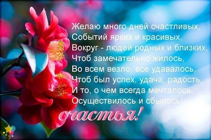 Пожелание счастья