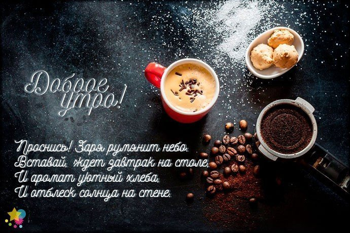Красивая картинка с пожеланием доброго утра