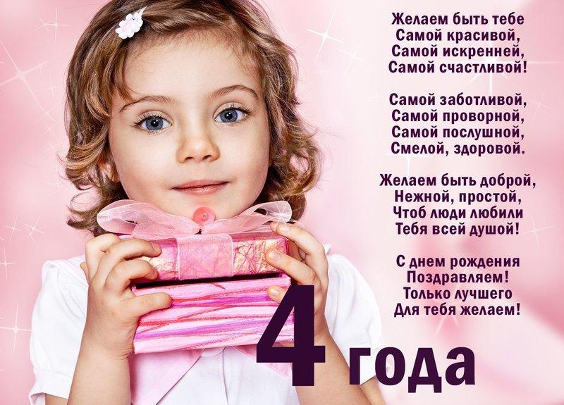 Открытка дочке 4 года