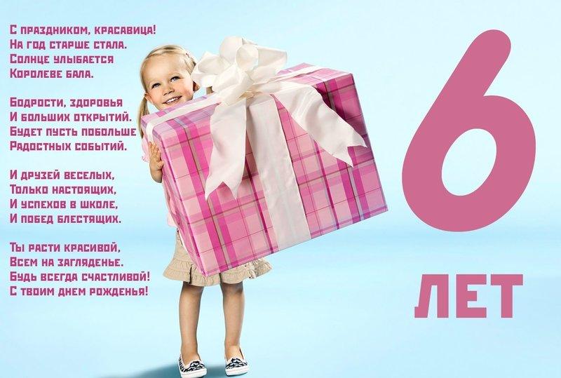 Дочке 6 лет в день рождения