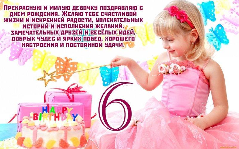 Открытка дочке 6 лет в день рождения