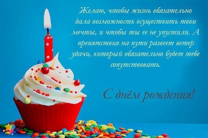 Поздравительная открытка зятю на день рождения