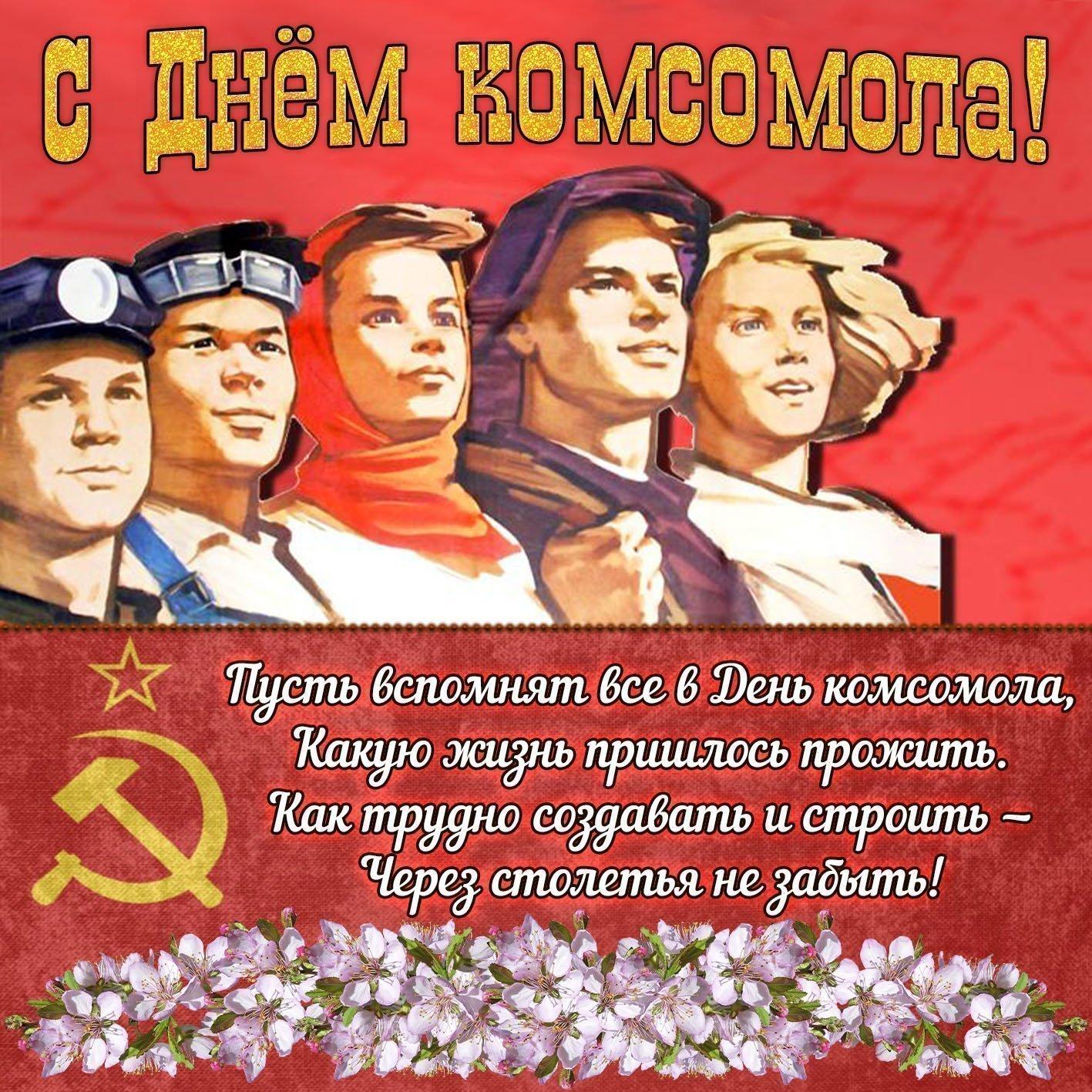 Прикольные поздравления с днем комсомола