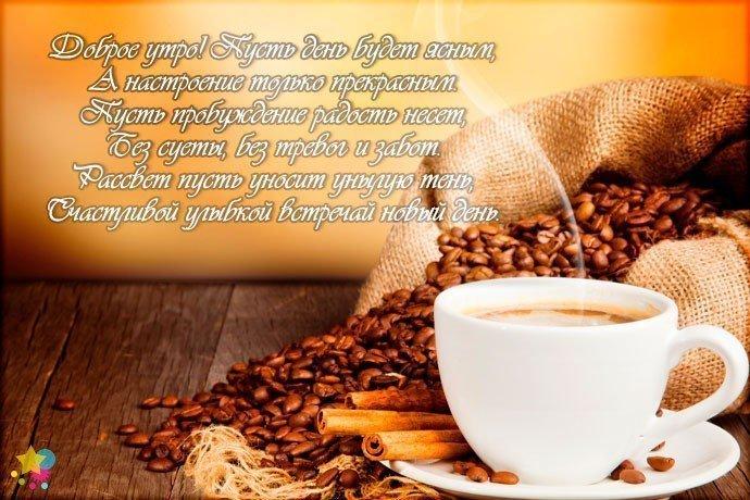 Стихотворение с пожеланием доброго утра