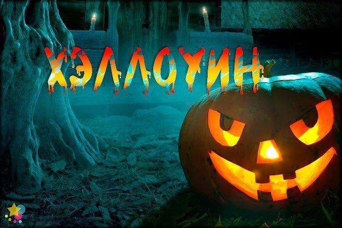 Поздравительная открытка с Хэллоуином