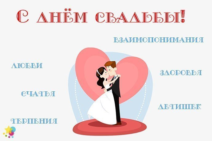 Красивые открытки с днем бракосочетания