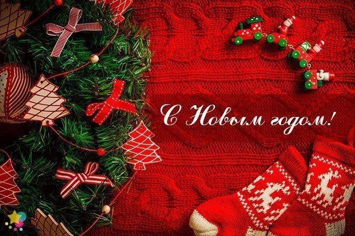 Поздравительная открытка к Новому году