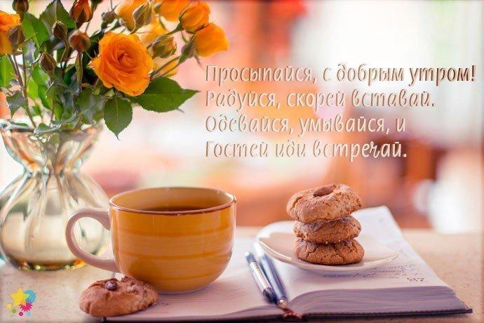 Красивая поздравительная открытка с добрым утром