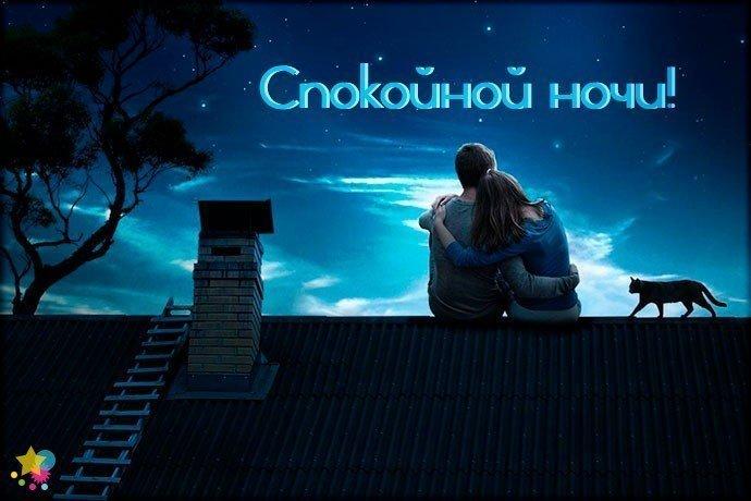 Поздравительная открытка спокойной ночи