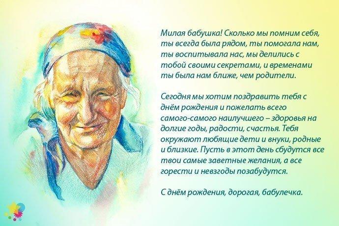 Поздравительная картинка с днем рождения бабушке