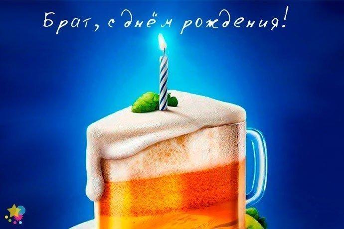 Поздравительная открытка с днем рождения брату