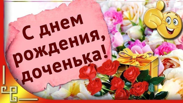 pozdravlenie-s-dnem-rozhdeniya-docheri-otkritki-krasivie foto 18