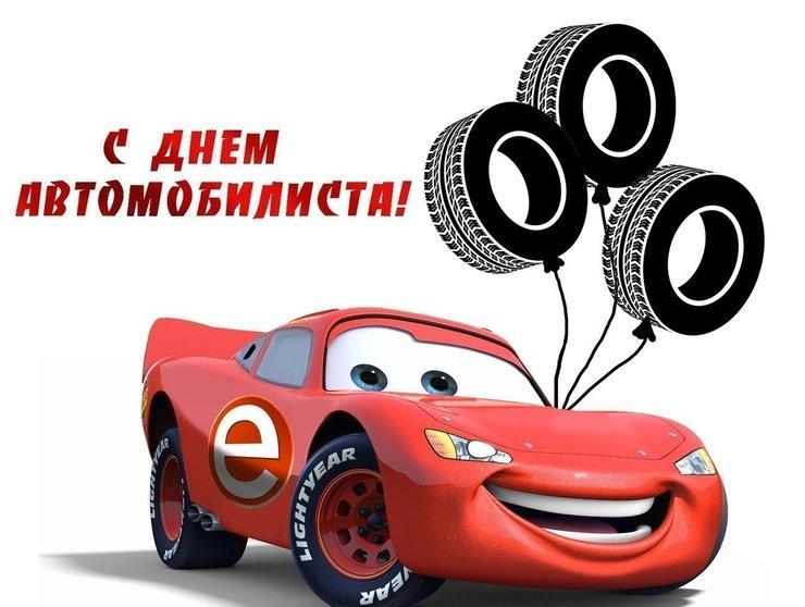 Прикольные поздравления с днем автомобилиста