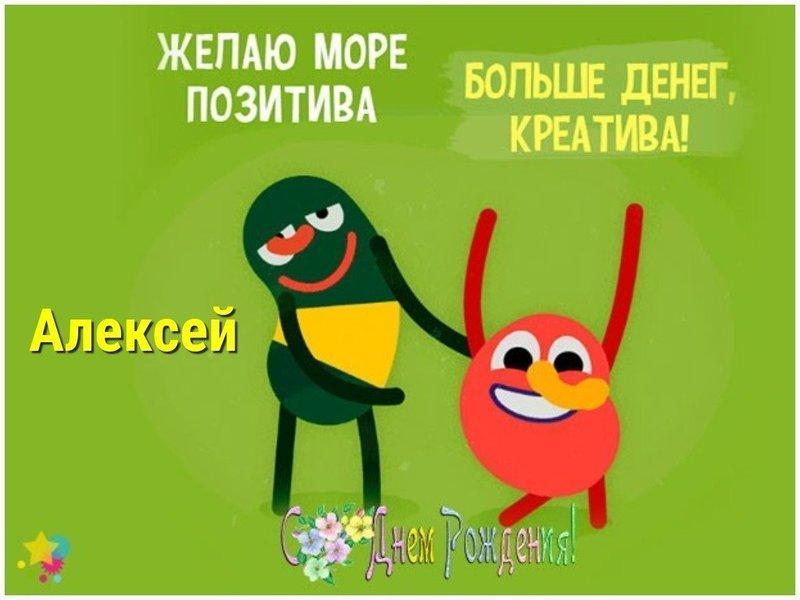 Поздравительная открытка с днем рождения Алексей