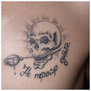 Тюремная татуировка с черепом
