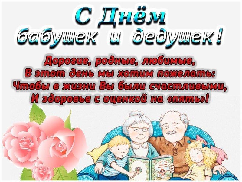 Оригинальная картинка ко дню бабушек и дедушек