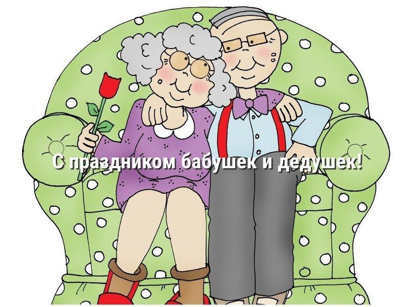 Оригинальная открытка ко дню бабушек и дедушек