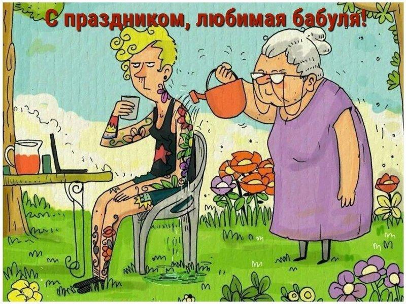 Открытка ко дню бабушек и дедушек
