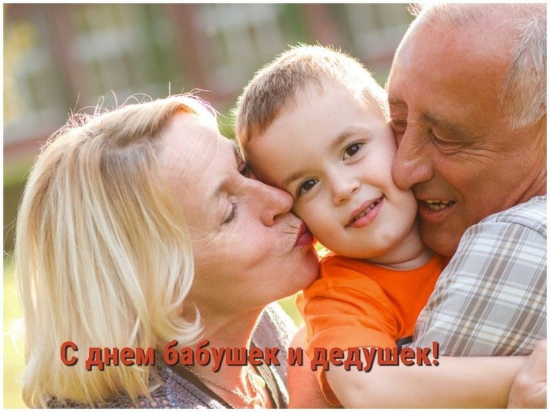 Поздравительная открытка ко дню бабушек и дедушек