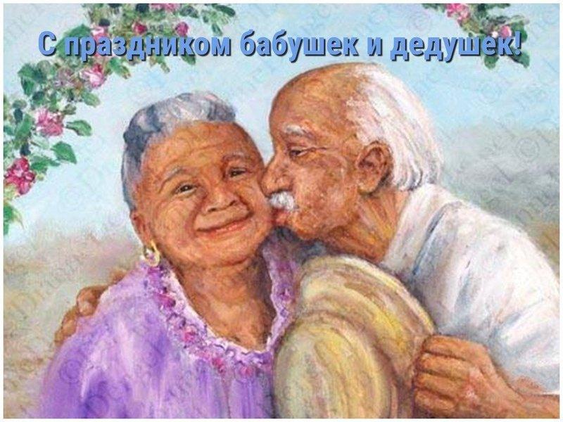 Красивая картинка ко дню бабушек и дедушек