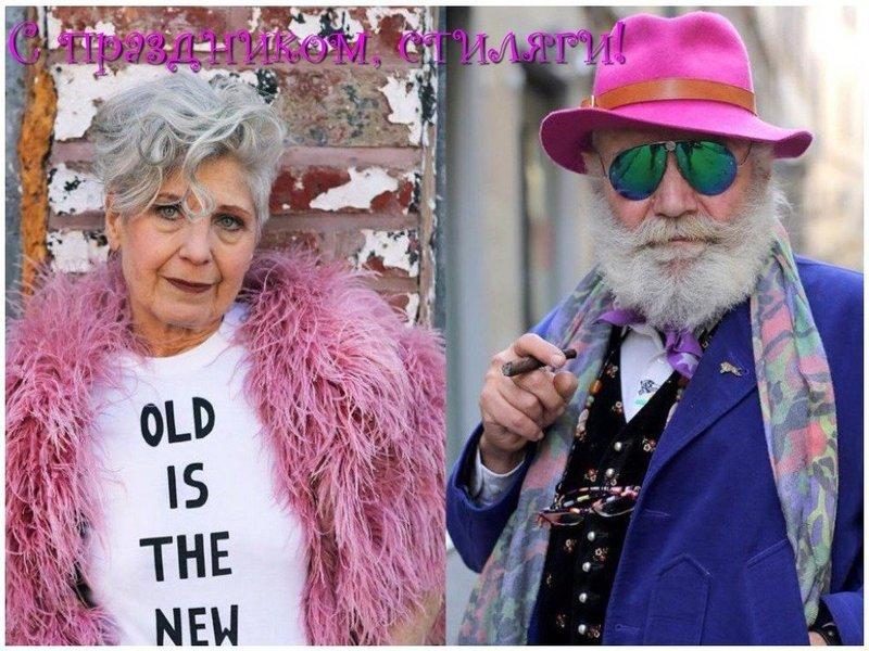 Открытка для стильных бабушек и дедушек