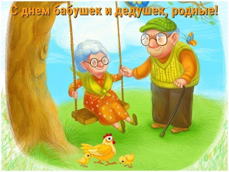 Поздравительная открытка с днем бабушек и дедушек