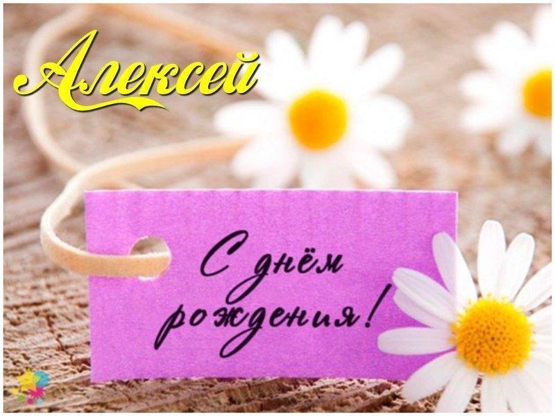 С днем рождения Алексей поздравительная открытка
