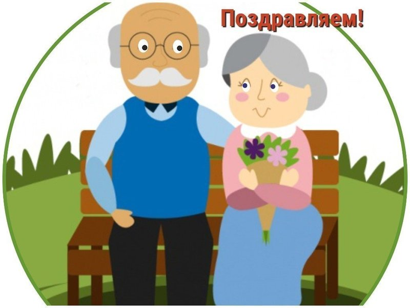 Красивая открытка ко дню бабушек и дедушек