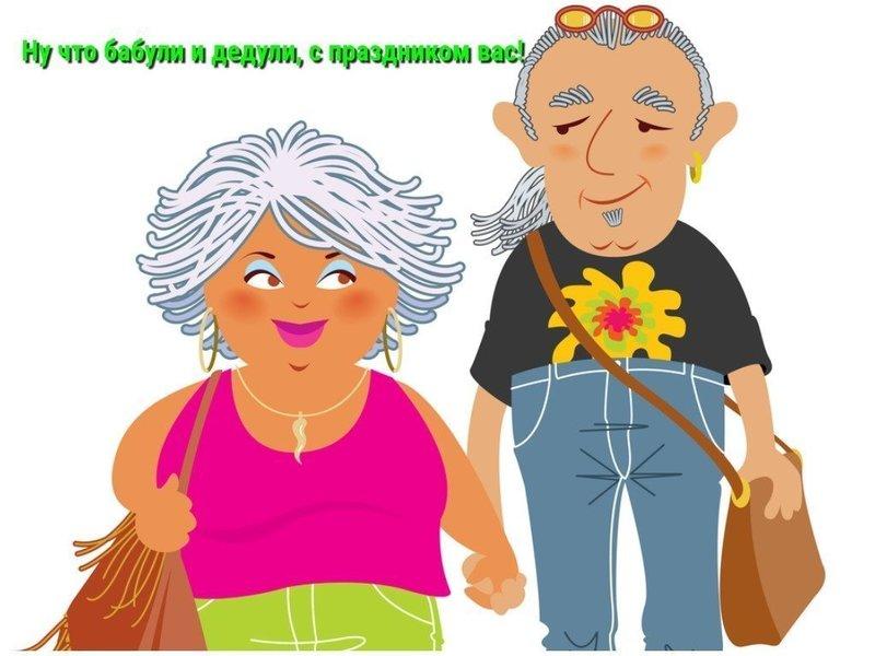 Красивые открытки с днем бабушек и дедушек