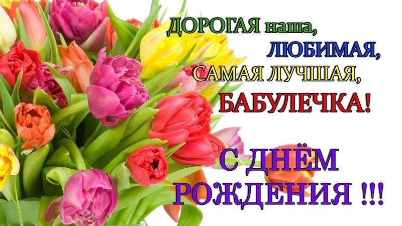Поздравительная открытка бабушке ко дню рождения
