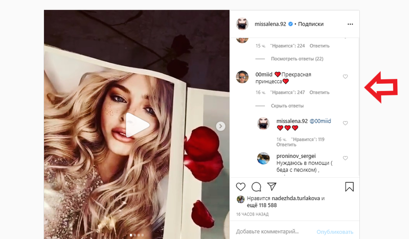 Подписчики вычислили нового поклонника Алены Шишковой