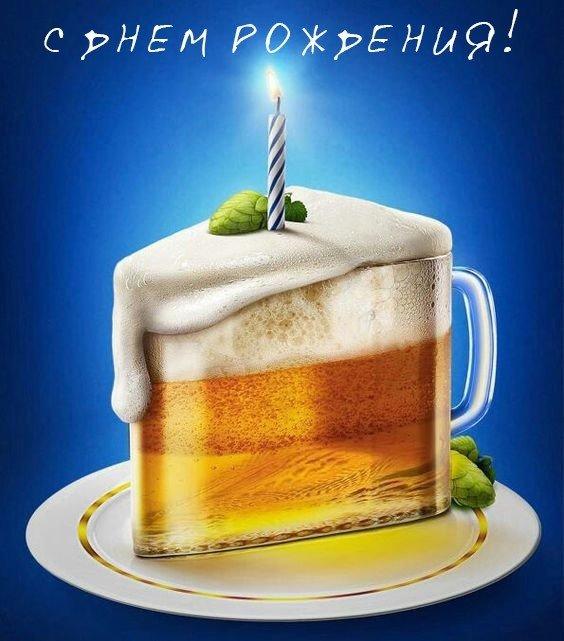 С днем рождения мужчине открытки
