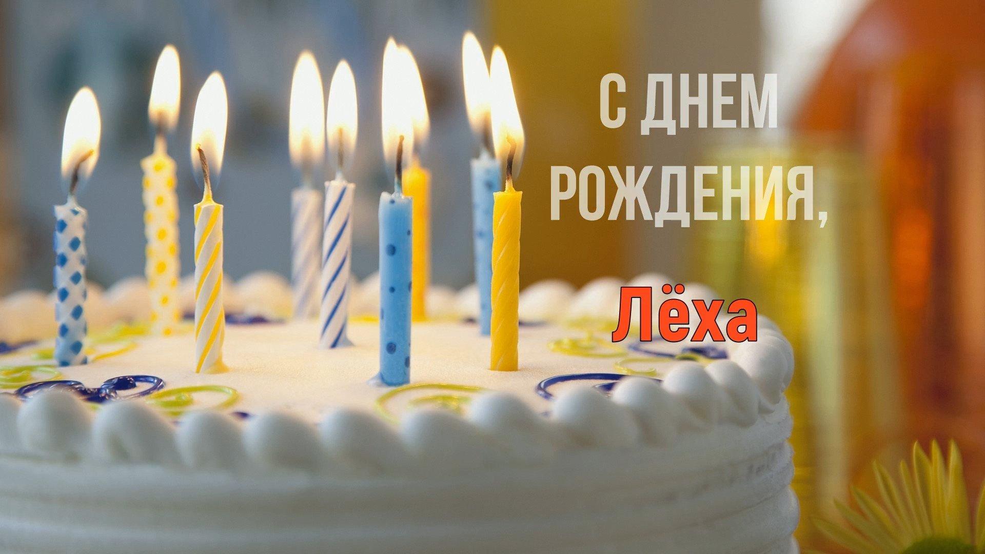 с днем рождения алексей 45