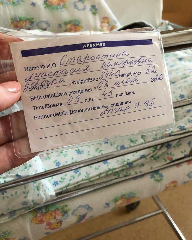 Анастасия Стежко родила дочь