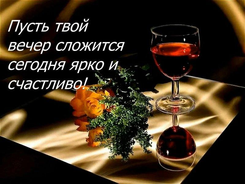 Пожелания доброго вечера в картинках
