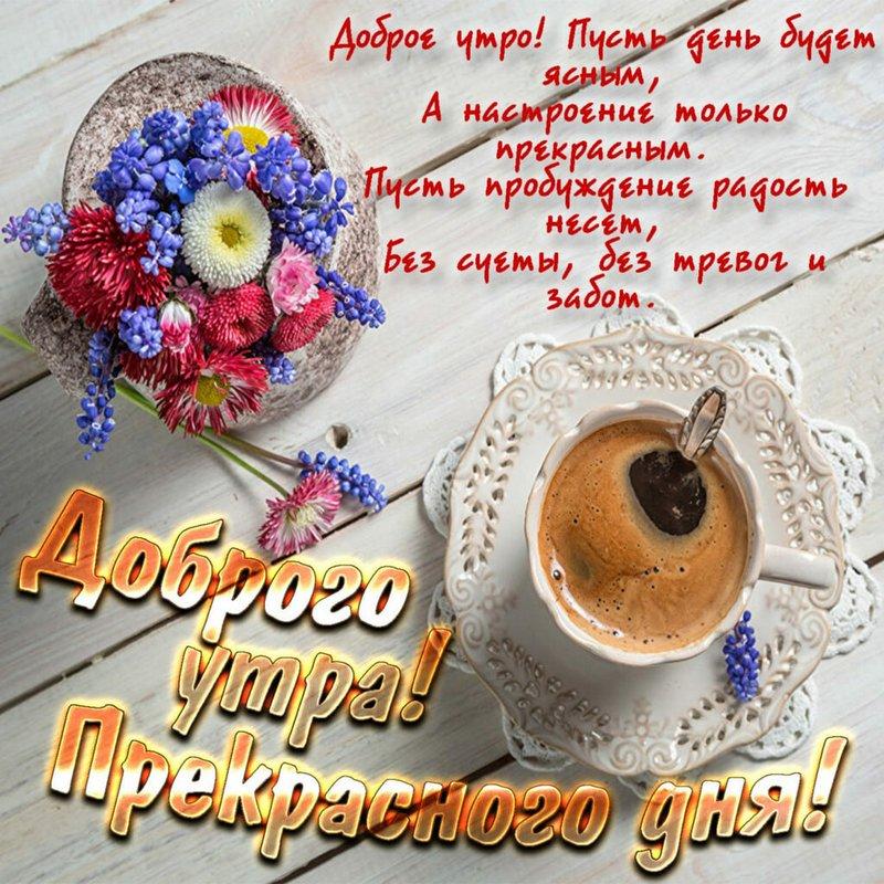 Пожелания с добрым утром в картинках