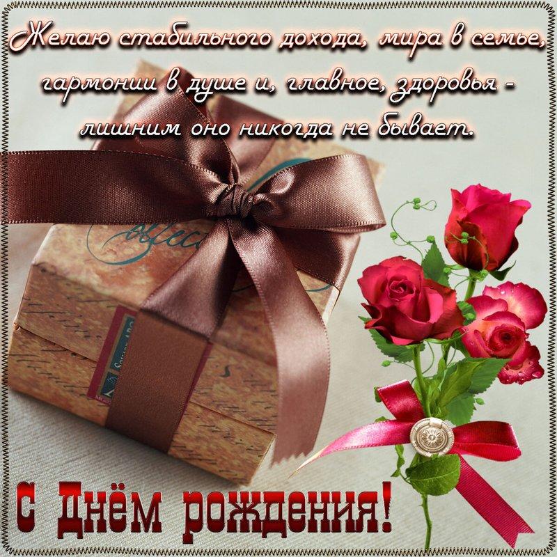 С Днем рождения мужчине картинки с пожеланиями