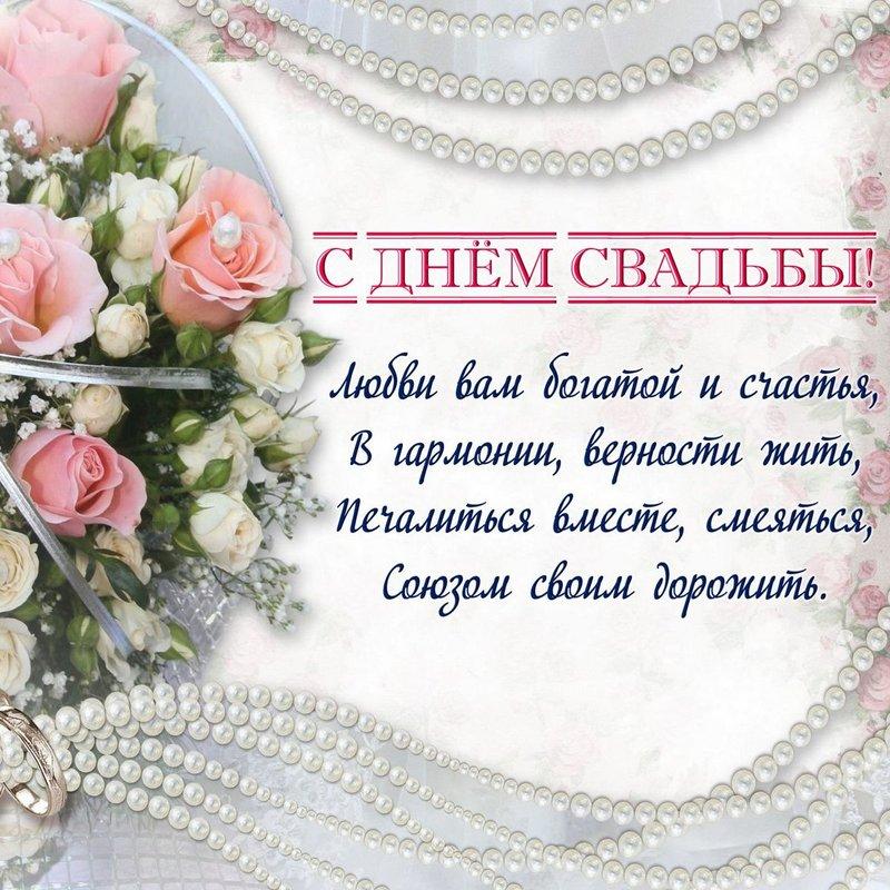 С Днем свадьбы картинки с пожеланиями