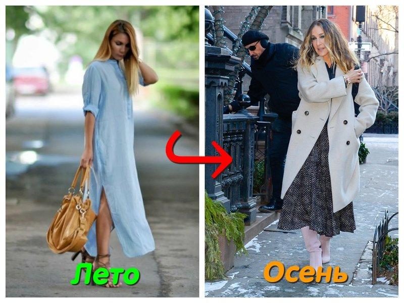 С чем носить легкое платье осенью