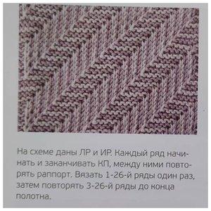 """Схема вязания узора """"косые полоски"""""""
