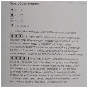 Условные обозначения для узора маргаритка