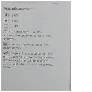 """Условные обозначения для схемы вязания """"ромб со снятыми петлями"""""""